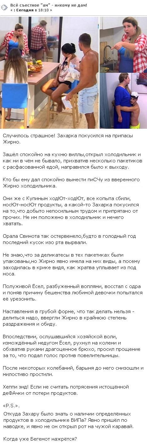 Разъярённая Александра Черно накинулась на Захара Саленко