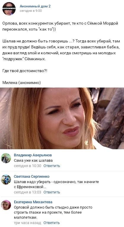 Ольга Орлова из-за ревности выгнала несколько участниц
