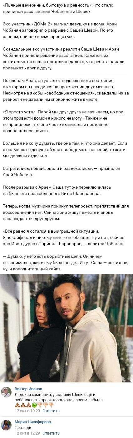 Арай Чобонян раскрыл истинные причины расставания с Александрой Шевой