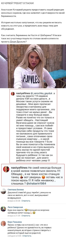 Анастасия Кочервей предоставила доказательства своей беременности