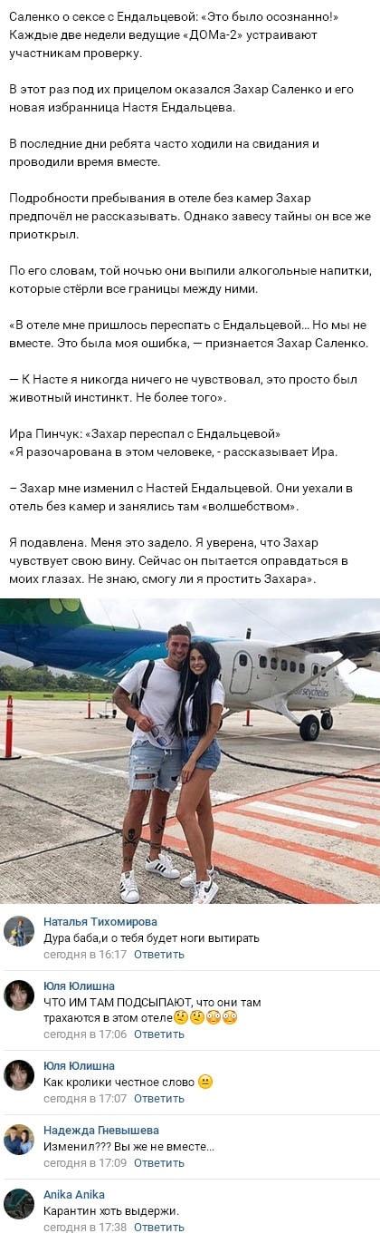 Захар Саленко сознательно изменил Ирине Пинчук с безотказной участницей
