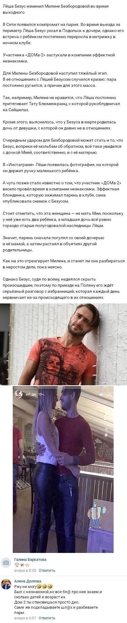Папарацци засняли свежий компромат на Алексея Безуса