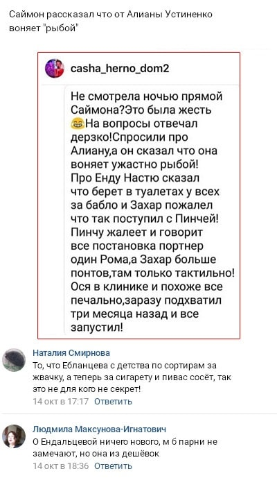 Грязнейший компромат на Анастасию Ендальцеву