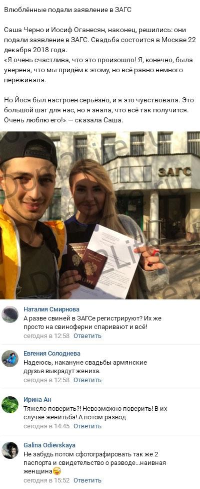 Официальная дата свадьбы Иосифа Оганесяна и Александры Черно