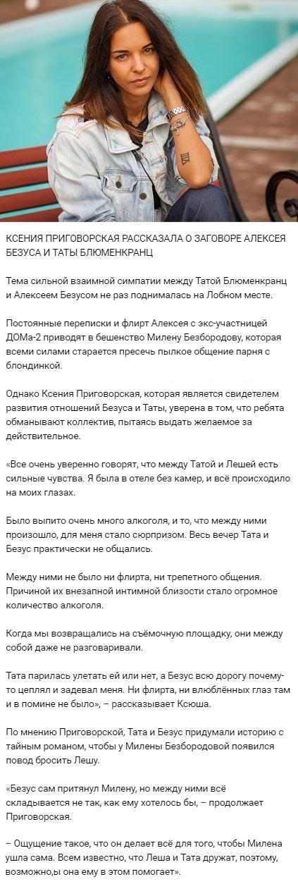 Участница вскрыла заговор Таты Абрамсон и Алексея Безуса