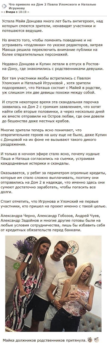 Вскрылась истинная причина прихода на проект Павла Уломского и Натальи Игруновой