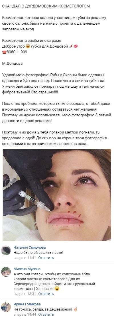 Косметологу, который за пиар уродовал участниц, запретили вход на проект