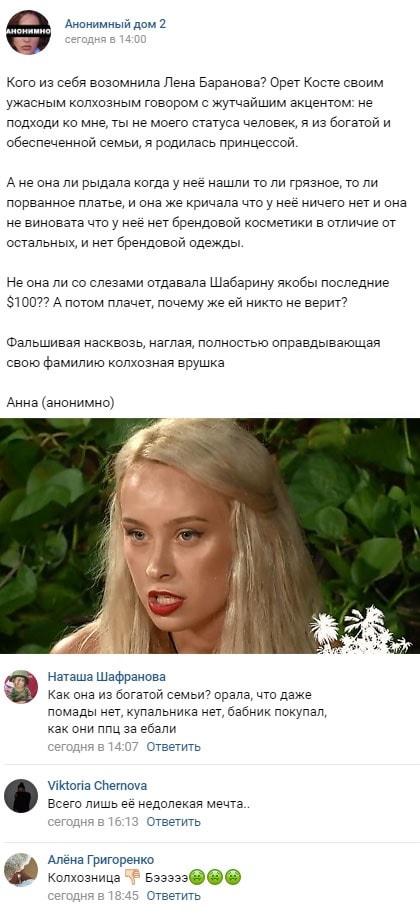 Елена Баранова нагло врала о своем прошлом