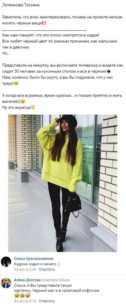 Участникам запрещено носить темную одежду