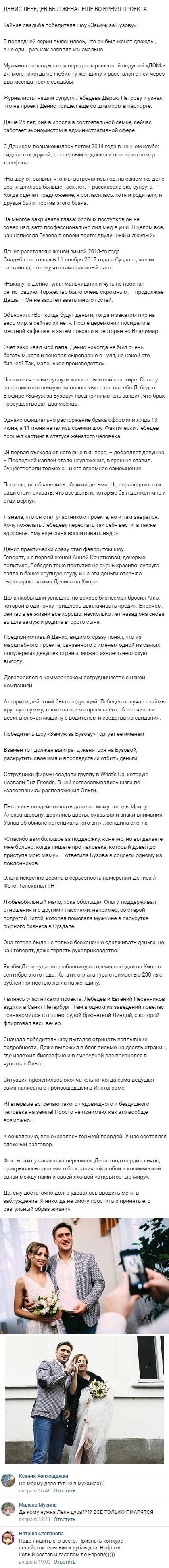Вскрылся очередной обман Дениса Лебедева в отношении Ольги Бузовой