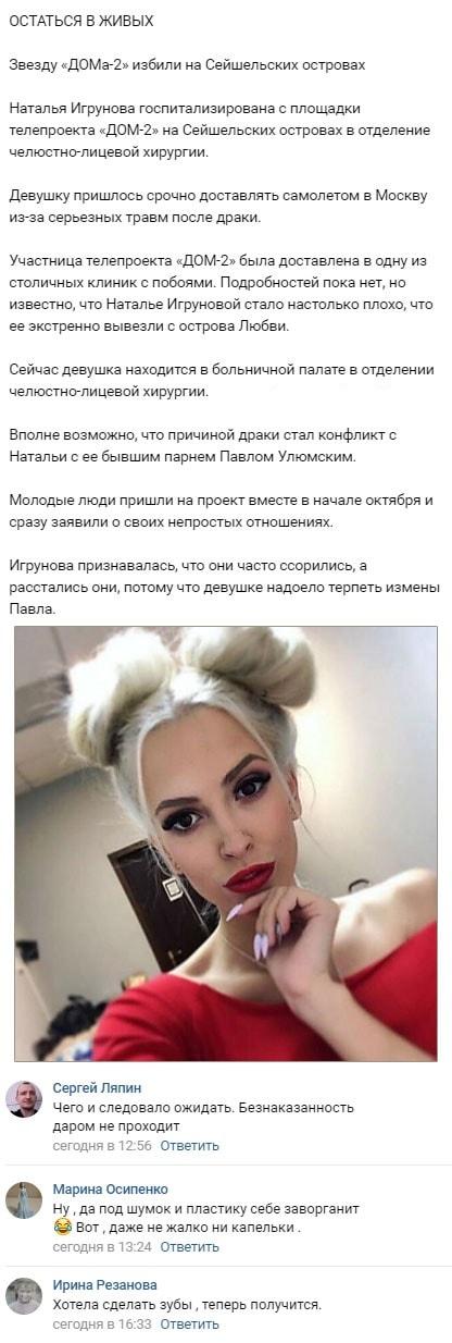 Наталью Игрунову пришлось эвакуировать из Сейшел в московскую больницу