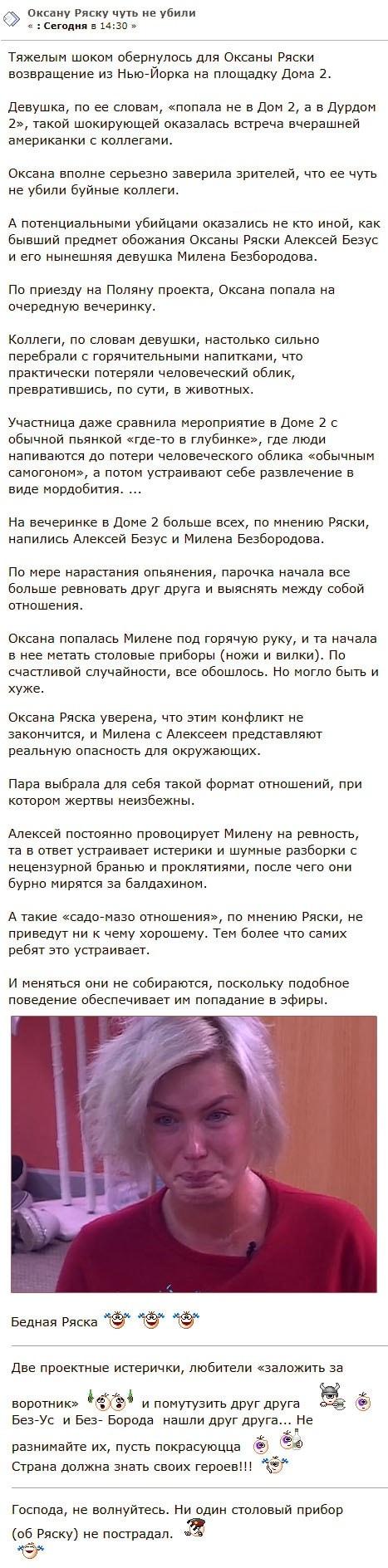 Пьяная в хлам Милена Безбородова набросилась с ножом на Оксану Ряску
