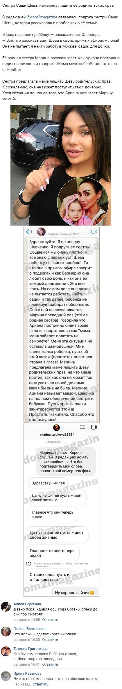 Александру Шеву лишают родительских прав