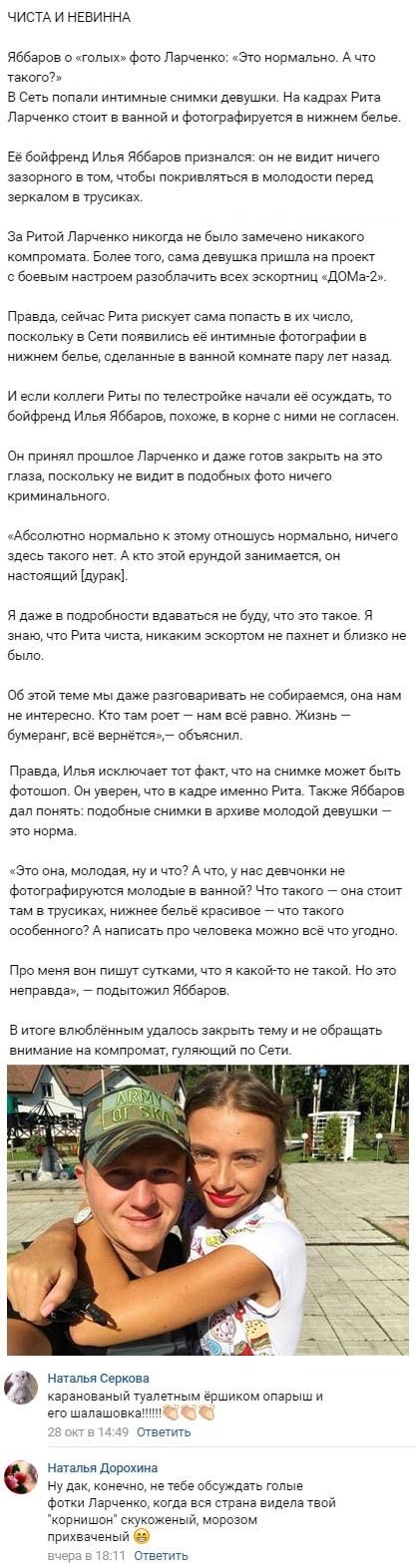 Илье Яббарову продемонстрировали компромат на Риту Ларченко