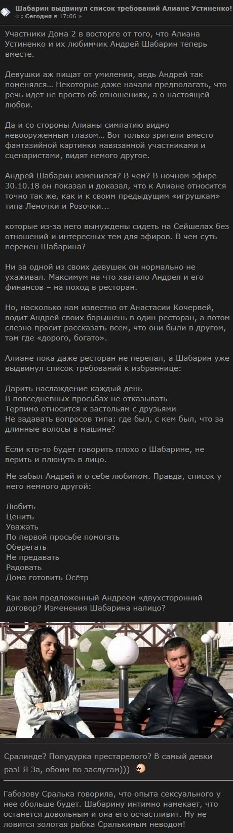 Андрей Шабарин выдвинул список с требованиями к Алиане Устиненко