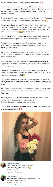 Как несовершеннолетняя Валерия Хуснутдинова смогла пройти кастинг