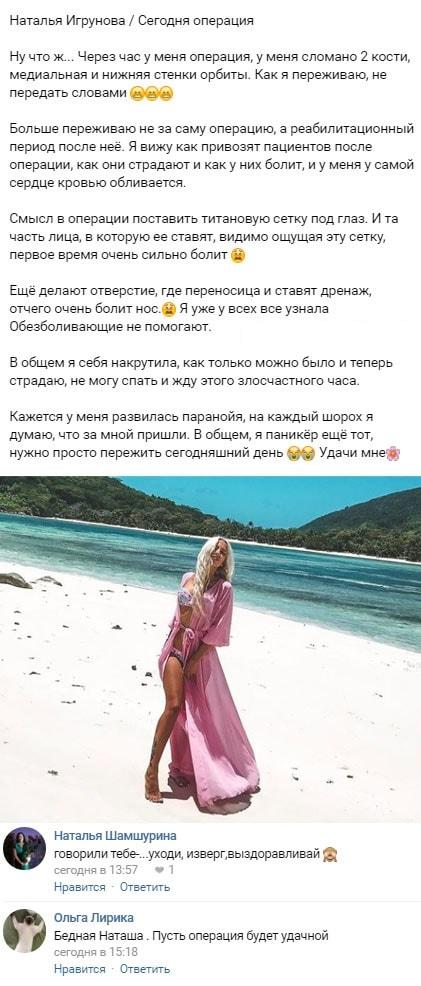 Наталья Игрунова раскрыла детали операции на лице