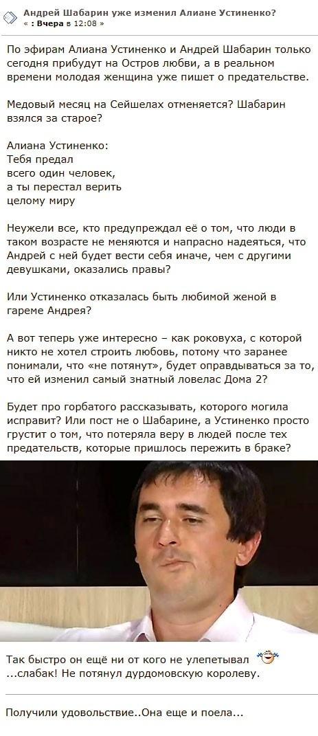 Андрей Шабарин уже изменил Алиане Устиненко