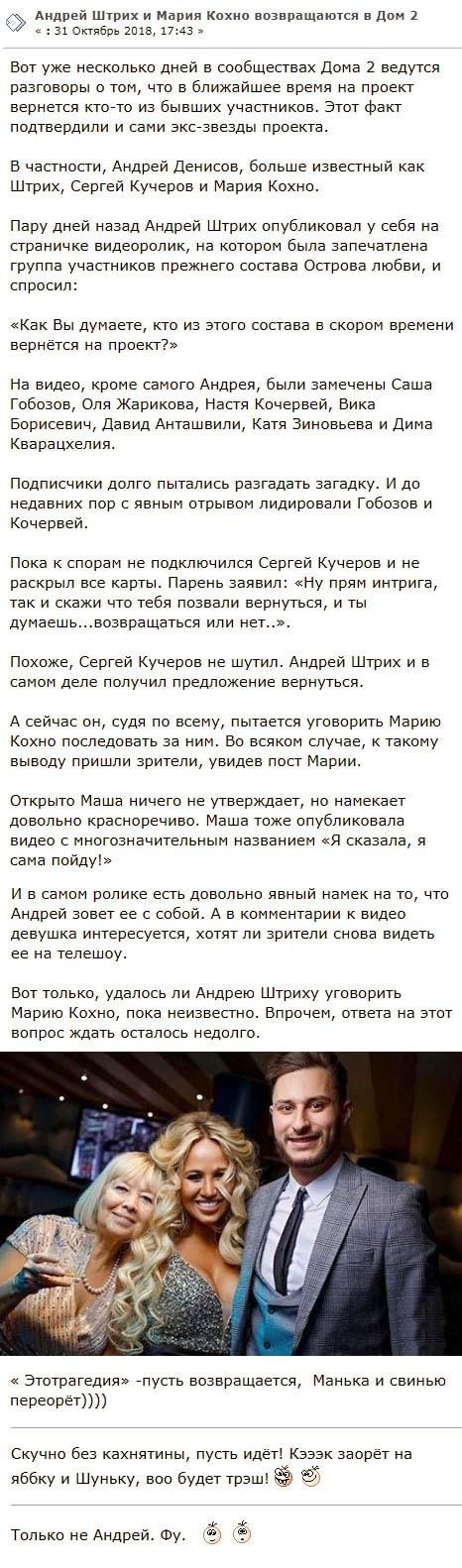 Андрей Денисов и Мария Кохно намекнули на скорое возвращение