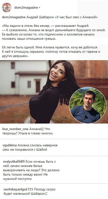 Андрей Шабарин рассказал о поездке с Алианой Устиненко в отель без камер