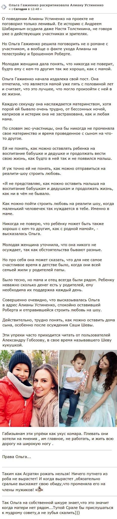Ольга Гажиенко не удержалась от наезда на Алиану Устиненко