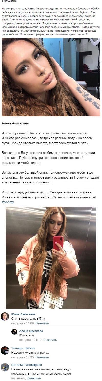 Алёна Ашмарина стала очередной матерью-одиночкой