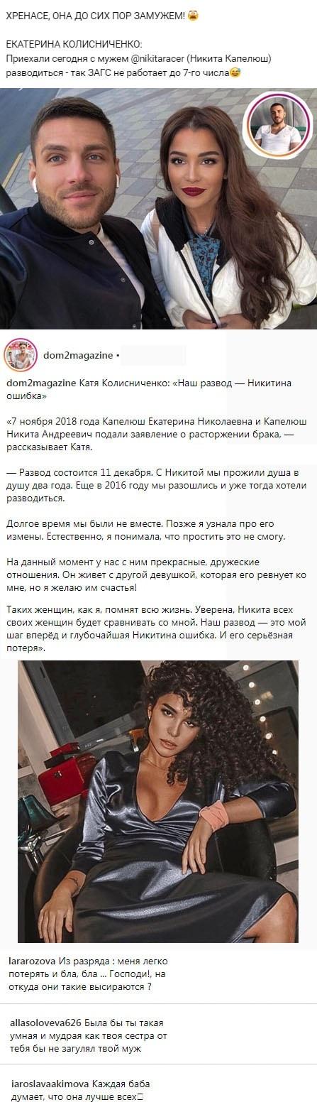 Екатерина Колисниченко официально разводиться с мужем