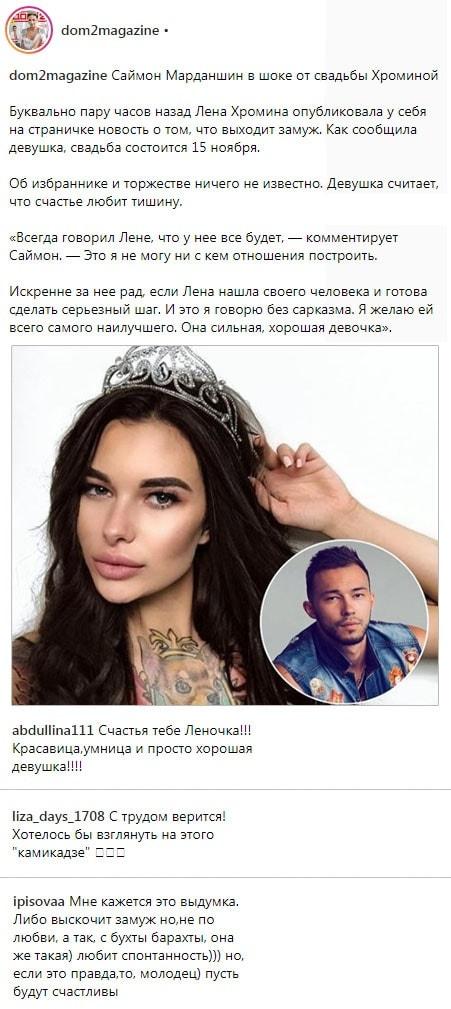 Елена Хромина обрадовала новостями о скорой свадьбе