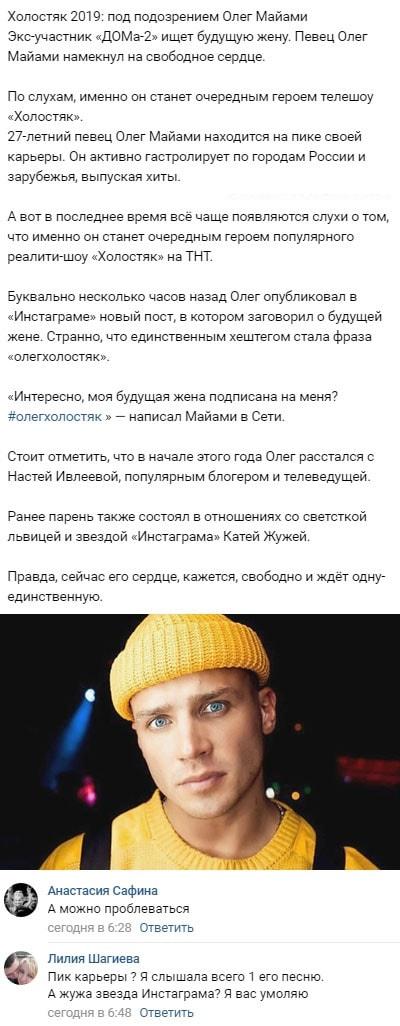 Олег Майами стал главным претендентом на участие в шоу Холостяк