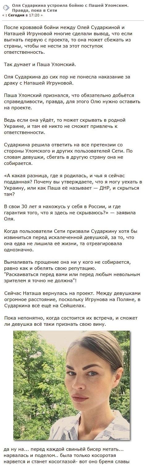 Ольга Сударкина нашла способ скрыться от правосудия