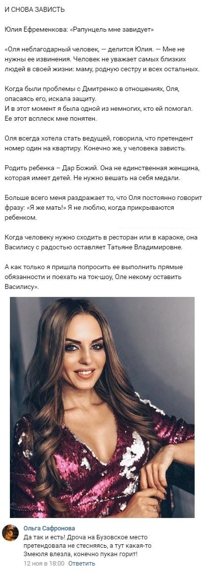 Юлия Ефременкова продолжила войну с Ольгой Рапунцель