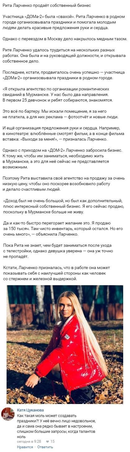 Чем занималась Маргарита Ларченко до прихода на проект