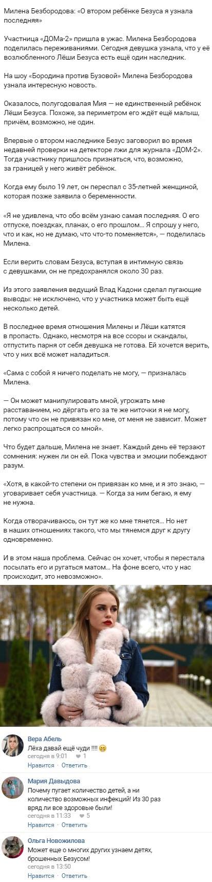 Всплыла информация об очередном ребенке Алексея Безуса