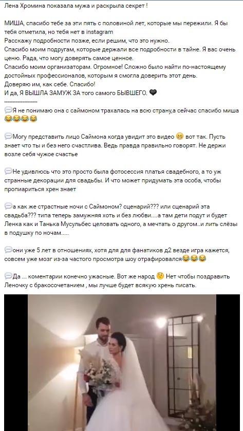 Елена Хромина впервые показала лицо супруга