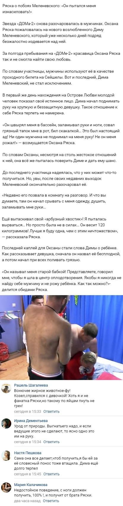 Оксана Ряска в деталях рассказала о том как ее пытались изнасиловать
