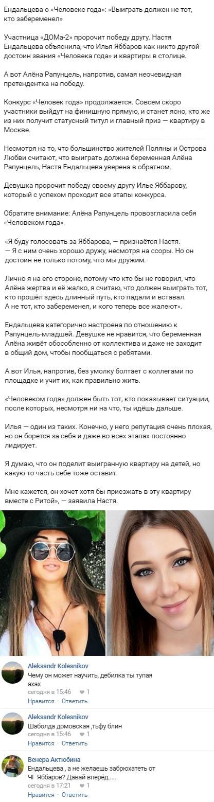 Анастасия Ендальцева не постеснялась наброситься на беременную Алену Савкину
