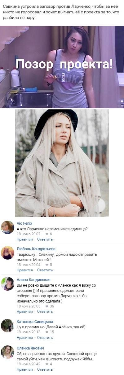 Алена Савкина нашла способ жестокой мести Маргарите Ларченко