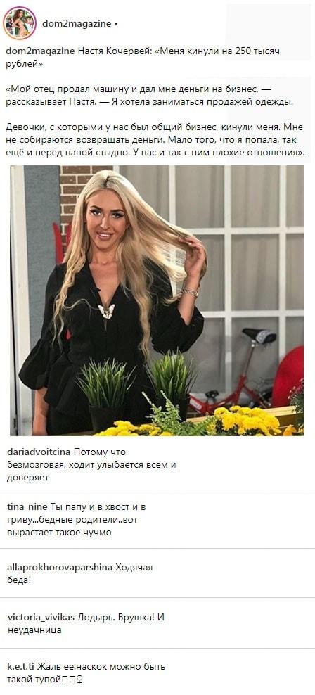 Анастасию Кочервей кинули партнеры на 250 тысяч рублей