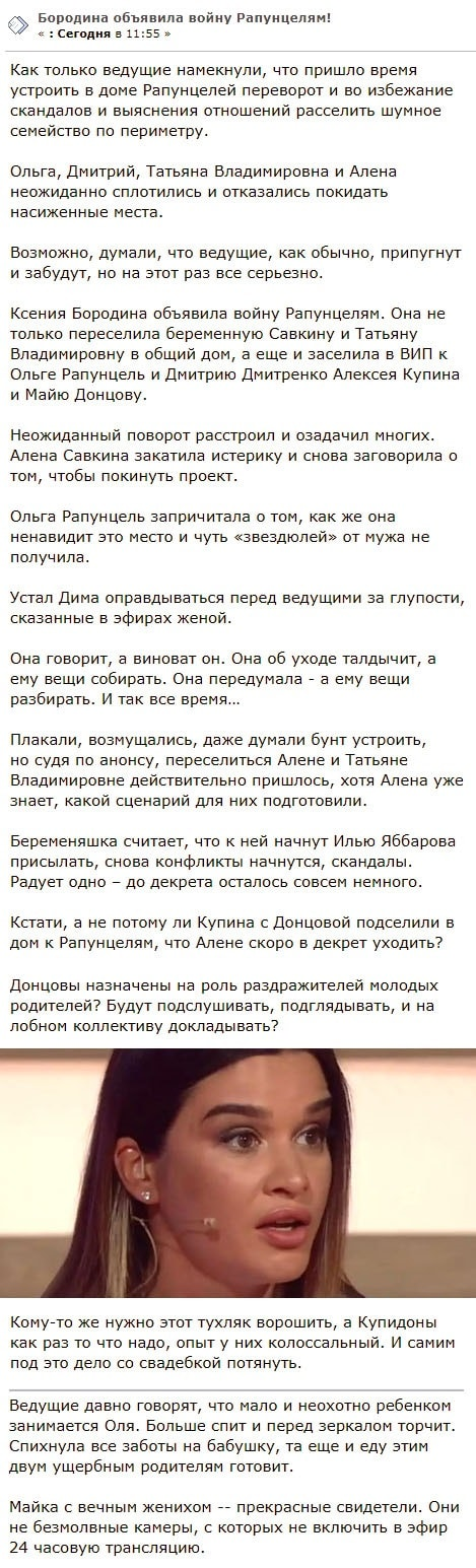 Ксения Бородина объявила войну Ольге Рапунцель и Дмитрию Дмитренко