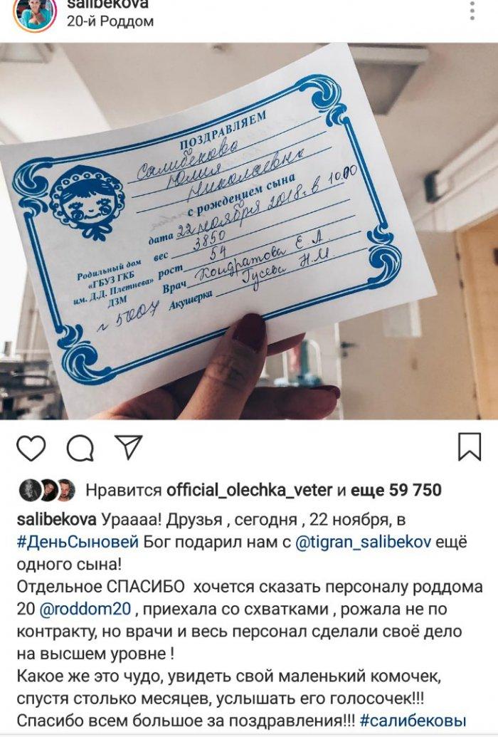Юлия Салибекова в третий раз стала мамой