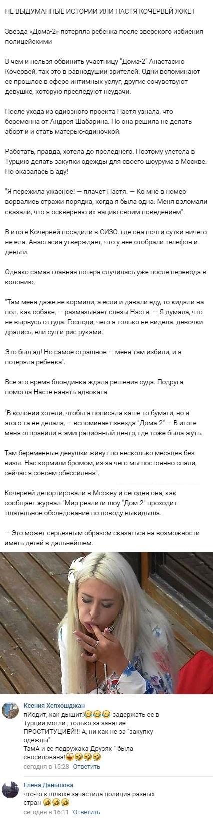 Анастасия Кочервей потеряла ребёнка после сильнейшего избиения