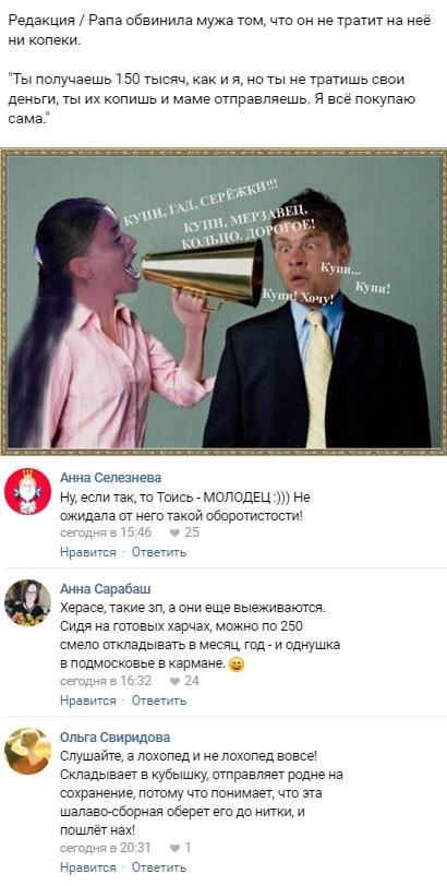 Ольга Рапунцель проболталась о проектной зарплате