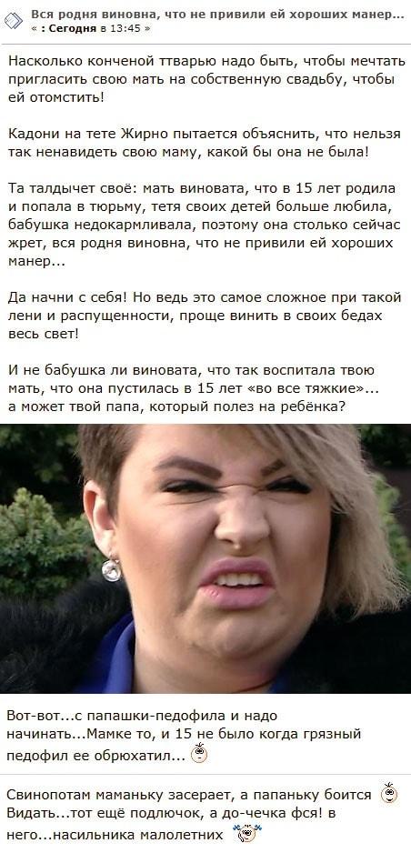 Александра Черно шокировала планами на счет родной матери