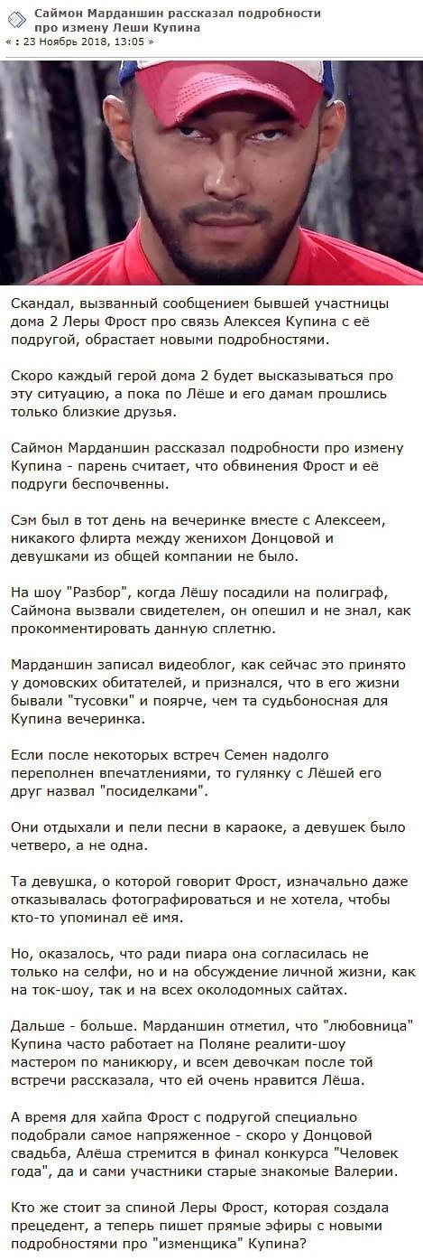 Саймон Марданшин раскрыл подробности измены Алексея Купина