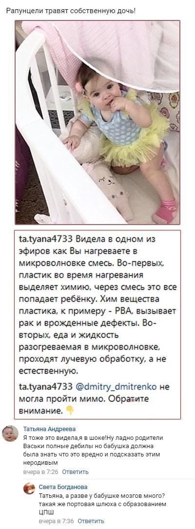 Ольга Рапунцель и Дмитрий Дмитренко травят химией свою дочь