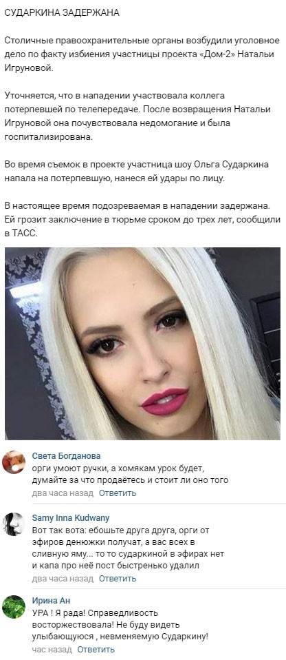Ольгу Сударкину арестовала полиция прямо на проекте