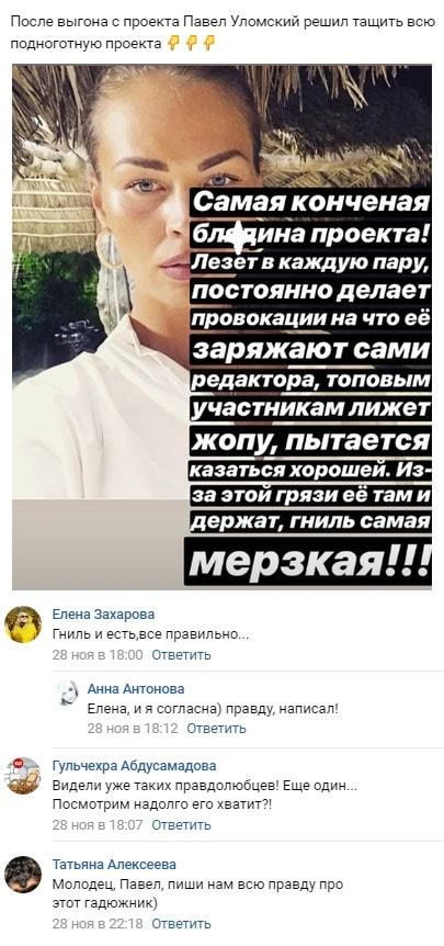 Павел Уломский и Наталья Игрунова продолжили раскрывать секреты