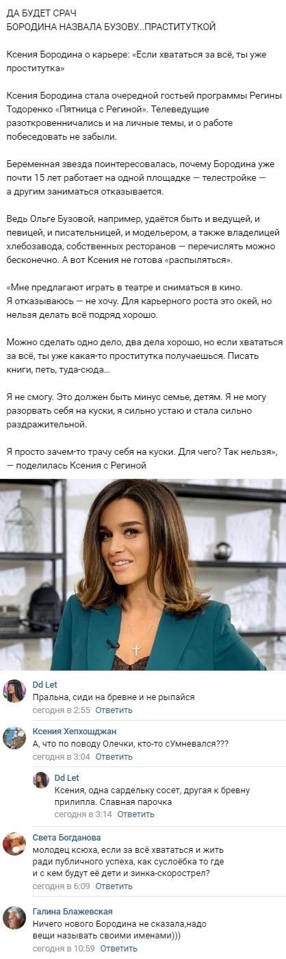 Ксения Бородина сравнила Ольгу Бузову с проституткой