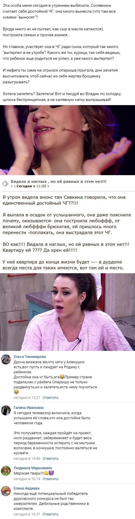 Алена Савкина уже открыто требует от организаторов квартиру в Москве