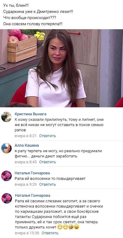 Брак Ольги Рапунцель и Дмитрия Дмитренко находится под угрозой